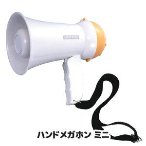 携帯しやすい小型のハイパワー拡声器 拡声器 ハンドマイク サイレン 災害 グッズ 学校 学童 ●ハンドメガホンミニ AHM-103
