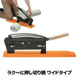 【送料無料】 軽〜く切断、スパスパ切れます 切断機 切断 押し切り 押切 枝 ダンボール カーペット 処分 日本製 ●ラク〜に押し切り機 ワイドタイプ