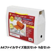 【送料無料】棚に入るA4サイズのコンパクトな防災セット●A4ファイルサイズ防災セット9点セットABO-59