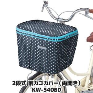 容量アップもできる自転車前カゴ用カバー 自転車 かごカバー 前 大きい カワスミ Kawasumi 前カゴカバー 新型 ニュータイプ ●2段式 前カゴカバー(両開き)KW-540BD ブラックドット