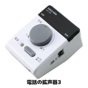 受話器の相手の声を大きく聞きやすくします 電話 受話器 拡声 補聴 ●電話の拡声器3 AYD-104