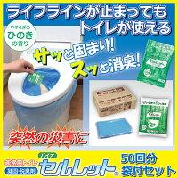 【ポイント10倍】【送料無料】【あす楽】災害時、緊急時など水が使えない時でもトイレができる●非常用トイレバイオセルレット50回分袋付セット