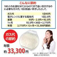 【送料無料】【あす楽】ガス代が年間33,300円も節約できるチャンス●風呂湯保温器バスパ