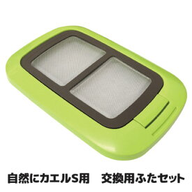 【あす楽】 カエルシリーズ用の交換用チップ材です 家庭用 生ゴミ処理 自然にカエル SKS-101 日本製 ●自然にカエルS用 交換用ふたセット