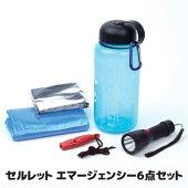 【メーカー直販ストア】【あす楽】給水ボトルに入った防災グッズ●セルレットエマージェンシー6点セット