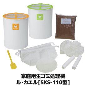 【送料無料】【助成金対象】 生ゴミが自然と無くなってくれる不思議さ 生ゴミ 処理機 家庭用 堆肥 肥料 ガーデニング 日本製 電気代不要の常温コンポストタイプ●エコクリーン 家庭用生ごみ処理機 ル・カエル[SKS-110型]