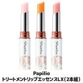【ポイント10倍】【送料無料】【あす楽】ほんのり自然に色づく、唇の美容液!●PapilioパピリオトリートメントリップエッセンスLX-2本組-