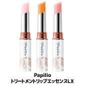 【ポイント10倍】ほんのり自然に色づく、唇の美容液!●PapilioパピリオトリートメントリップエッセンスLX-1本-