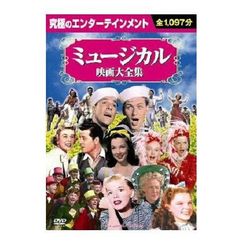 ミュージカル映画大全集 DVD10枚組BOX BCP-019 【RCP】送料込みで販売! (北海道・沖縄は送料別)
