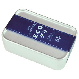ヤマコー 日本製アルミ弁当箱 ECOデリ 深型 S 89140送料込!【代引・同梱・ラッピング不可】