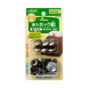クロバー 強力ホック釦 15mm 6組入 黒ニッケル 26-561【代引・同梱・ラッピング不可】