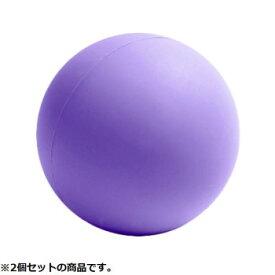 OHplus(オーエイチプラス) マッサージボール 2個セット パープル nk2240-2-purple【離島・沖縄は送料別】※北海道への配送は不可商品です。【代引・同梱・ラッピング不可】