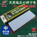 ナニワ研磨 日本製 スーパー砥石(ニューセラミックス) 台付 粒度:S1000 IN-2210