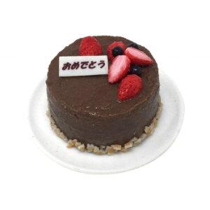 職人手作り 食品サンプル マグネット デコレーションケーキチョコクリーム おめでとう送料込!【代引・同梱・ラッピング不可】  【北海道・離島・沖縄は送料別】