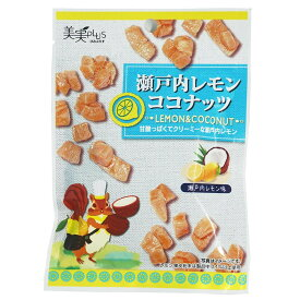 福楽得 美実PLUS 瀬戸内レモンココナッツ 33g×20袋送料込!【代引・同梱・ラッピング不可】