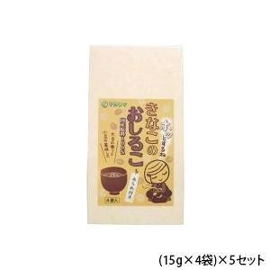 純正食品マルシマ ホッとするね きなこのおしるこ (15g×4袋)×5セット 5639送料込!【代引・同梱・ラッピング不可】