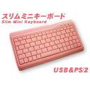 AOTECH スニムミニサイズ日本語ピンクキーボード AOK-78PI 【RCP】【AS】送料込みで販売!