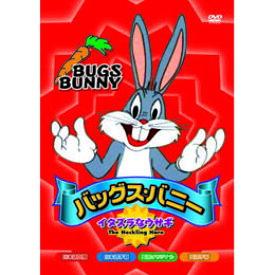 バッグス・バニー イタズラなウサギ DVD