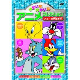 ゆかいなゆかいなアニメコレクション バニーの宇宙旅行 DVD