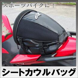 ITPROTECH バイク用シートカウルバッグ YT-SBAG 【RCP】【AS】送料込みで販売!