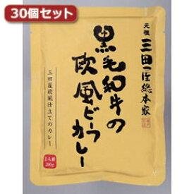 三田屋総本家 黒毛和牛の欧風ビーフカレー30個セット AZB7166X30