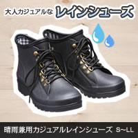 晴雨兼用カジュアルレインシューズ 【RCP】送料込みで販売!