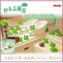 ミニ かえる風呂 HB-2856 【RCP】 送料込みで販売!