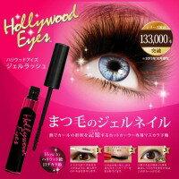 Hollywood Eyes ハリウッドアイズ ジェルラッシュ 【RCP】 送料込みで販売! (北海道・沖縄は送料別)