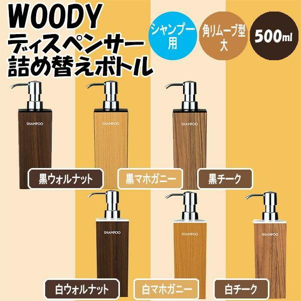 日本製 WOODY(ウッディ) 角リムーブ型 大 シャンプー ディスペンサー詰め替えボトル(500ml)
