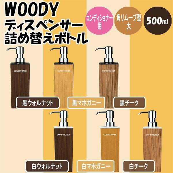 日本製 WOODY(ウッディ) 角リムーブ型 大 コンディショナー ディスペンサー詰め替えボトル(500ml) 【RCP】送料込みで販売! (北海道・沖縄は送料別)