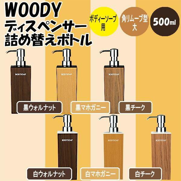 日本製 WOODY(ウッディ) 角リムーブ型 大 ボディソープ ディスペンサー詰め替えボトル(500ml)