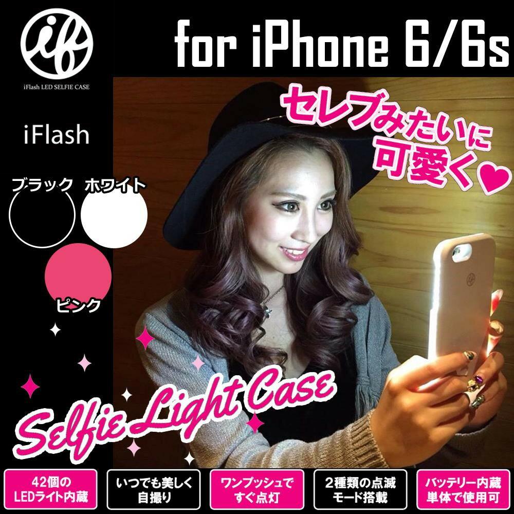 iFlash for iPhone 6/6s セルフィーライト付きスマホケース 【RCP】送料込みで販売! (北海道・沖縄は送料別)