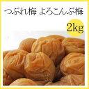 岩本食品 紀州南高梅 つぶれ梅 よろこんぶ(梅) 2kg入 47s 【RCP】送料込!【代引・同梱・ラッピング不可】