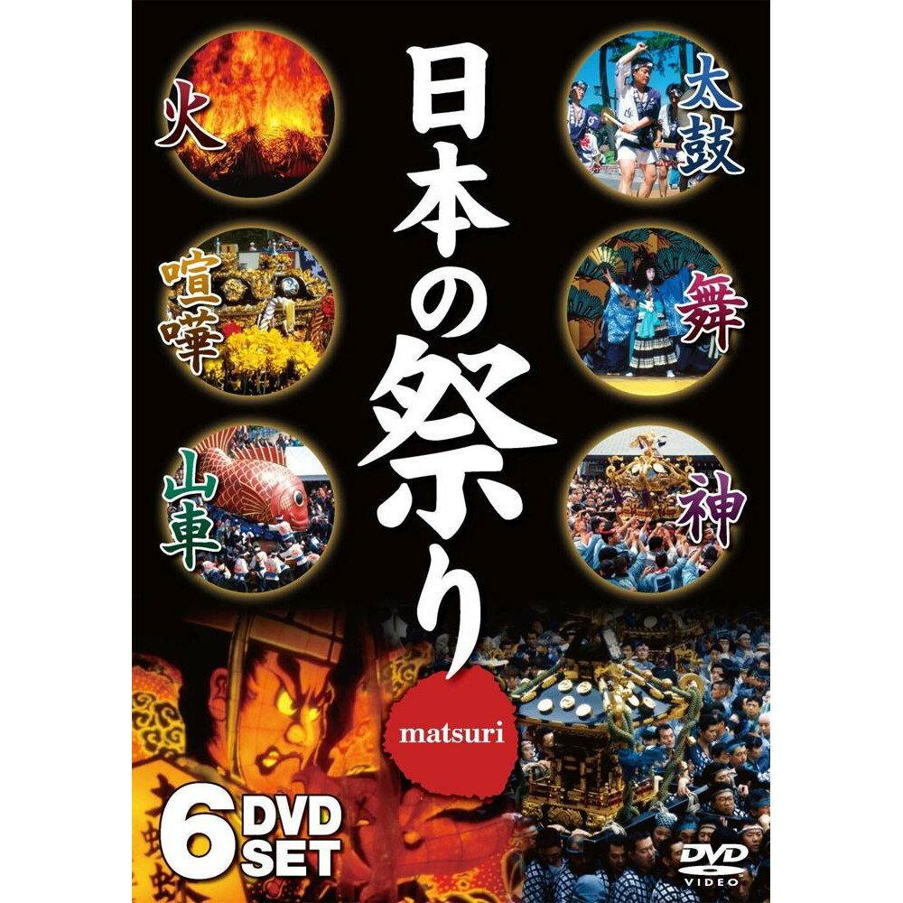 日本の祭り DVD 6枚組 NMD-4000M 【RCP】送料込みで販売!