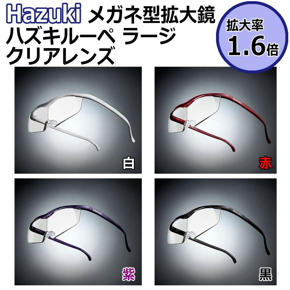 Hazuki メガネ型拡大鏡 ハズキルーペ ラージ クリアレンズ 拡大率1.6倍 【RCP】 送料無料!