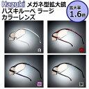 Hazuki メガネ型拡大鏡 ハズキルーペ ラージ カラーレンズ 拡大率1.6倍 【RCP】 送料無料!