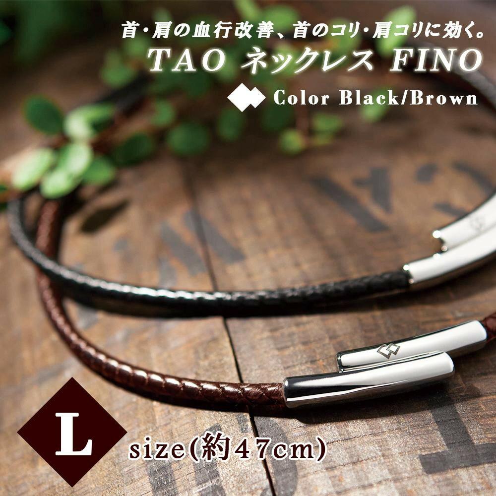 コラントッテ TAO ネックレス FINO フィーノ Lサイズ (約47cm) 【RCP】 送料無料!