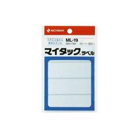 (業務用20セット) ニチバン ラベルシール/マイタック ラベル 【白無地/一般】 ML-19 送料込!