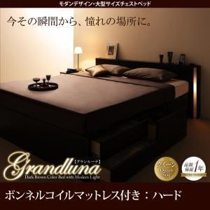 モダンデザイン・大型サイズチェストベッド Grandluna グランルーナ プレミアムボンネルコイルマットレス付き クイーン(Q×1) ダークブラウン
