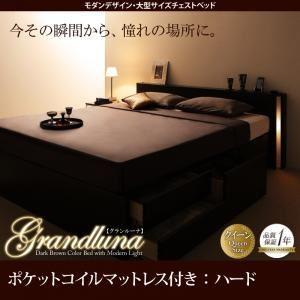 モダンデザイン・大型サイズチェストベッド Grandluna グランルーナ プレミアムポケットコイルマットレス付き クイーン(Q×1) ダークブラウン
