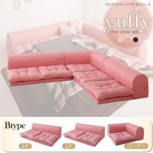 ソファーセット Bタイプ ピンク フロアコーナーソファ【yuffy】ユフィ【代引不可】