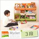 おもちゃ箱【Mycket】ホワイト お片づけが身につく!ナチュラルカラーのおもちゃ箱【Mycket】ミュケ 3段