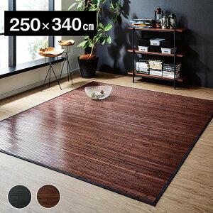 竹 ラグ カーペット 無地 糸なしタイプ 自然素材 丈夫 ひんやり ダークブラウン 約250×340cm 送料込!