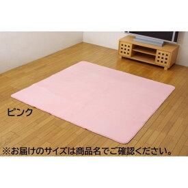 水分をはじく 撥水加工カーペット 絨毯 ホットカーペット対応 『撥水リラCE』 ピンク 130×185cm 送料込!