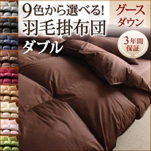【単品】掛け布団 ダブル シルバーアッシュ 9色から選べる!羽毛布団 グースタイプ 掛け布団