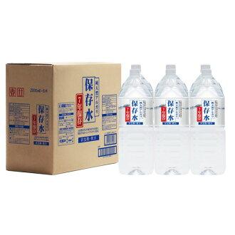 包含保存水(2L)6瓶一套(1箱)邮费正宗天然的碱7年!