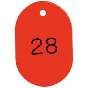(業務用2セット) 西敬 番号札/プレート 【大 番号入り/赤】 1〜50まで(計50枚) BN-L1 送料込!