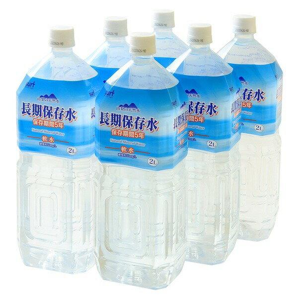 長期保存水 5年保存 2L×12本(6本×2ケース) サーフビバレッジ 防災/災害用/非常用備蓄水 2000ml ミネラルウォーター 軟水 ペットボトル 送料込!