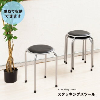 It includes the / slim / compact / light weight / finished product /NK-055 postage for home stacking stool (circle chair) black (black) 44cm in height synthetic leather / steel / pipe chair / duties!