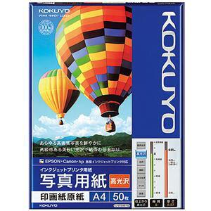 (まとめ) コクヨ インクジェットプリンター用 写真用紙 印画紙原紙 高光沢 A4 KJ-D12A4-50 1冊(50枚) 【×2セット】 送料込!